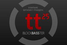 DRUMANDBASS BLOCKBASSTER T-TRIDER'S BIRTHDAY