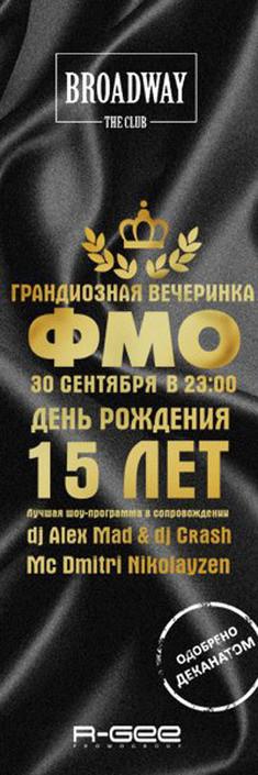 Грандиозная вечеринка ФМО