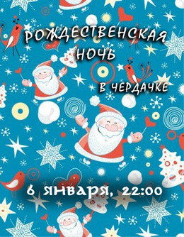 Рождественская ночь в Чердачке