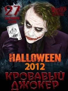 Halloween 2012: Кровавый Джокер & Ретро
