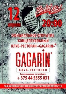 Официальное открытие клуба-ресторана «Gagarin»