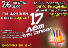 День рождения клуба «Реактор»