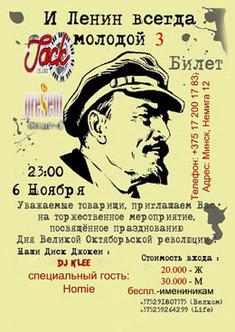 Ленин всегда молодой 3