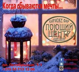 Вечеринки Когда сбываются мечты 9 декабря, пт