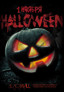Halloween в Blackhall bar