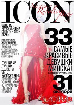 Премия ICON Magazine & NASTYA RYBOLTOVER Party «33 самые красивые девушки Минска»