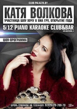 Концерт Кати Волковой