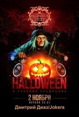 Halloween в русских традициях