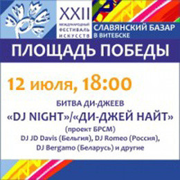 Битва диджеев «DJ NIGHT»