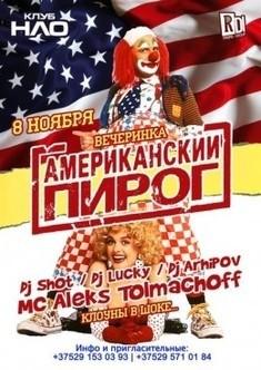 Американский пирог: Клоуны в шоке