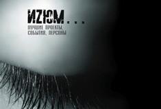 Закрытие iZum'a