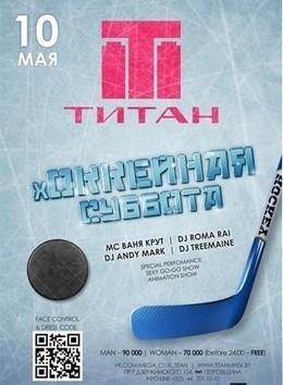 Хоккейная суббота