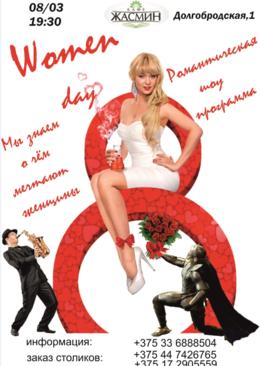 Women Day