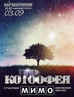 ДР Dj Ко100фей