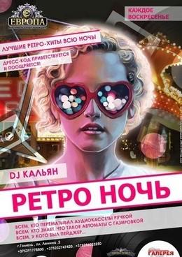 Ретро ночь в клубе «Европа»