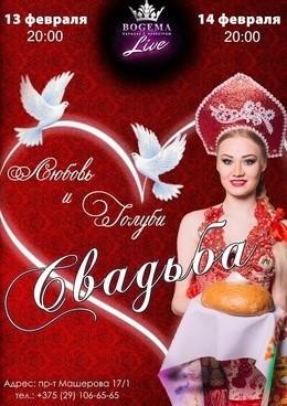 Свадьба «Любовь и голуби»