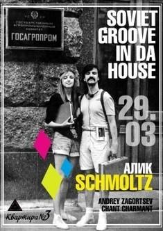 Soviet Groove In Da House