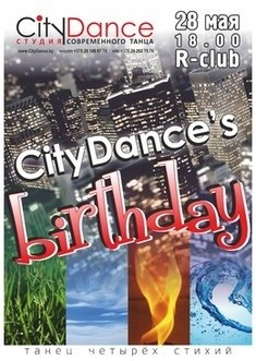 СityDance's Birthday