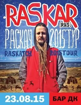 Концерт Raskar
