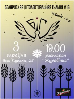 Беларуская інтэлектуальная гульня