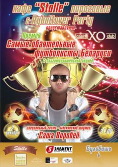 Премия «Самые обаятельные футболисты Беларуси»
