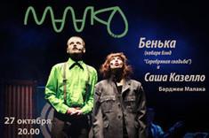 Бенька и Саша Казелло