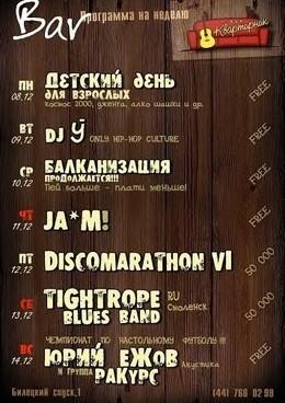 Выступление Юрия Ежова и группы Ракурс