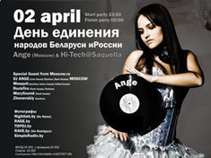 Ange (Moscow) & Hi-Tech
