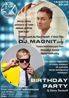 Birthday Party DJ Denis Denisoff