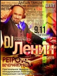 DJ товарищъ Ленин