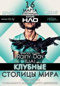 Клубные столицы мира. Special guest – Rainyday (UA)