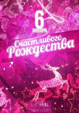 Рождество в Blackhall bar