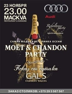 «Моёт & Chandon Party»