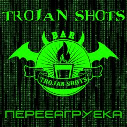 Trojan Shots Bar – Перезагрузка