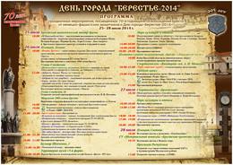 Программа мероприятий ко Дню города «Берестье-2014»
