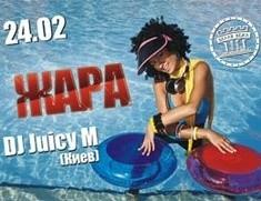 Dj Juicy M - ЖАРА