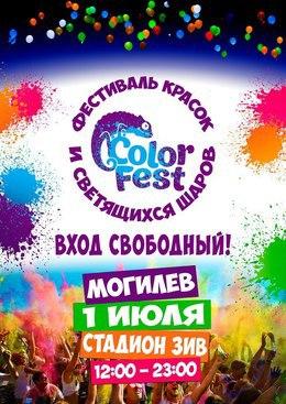 Фестиваль красок Color Fest