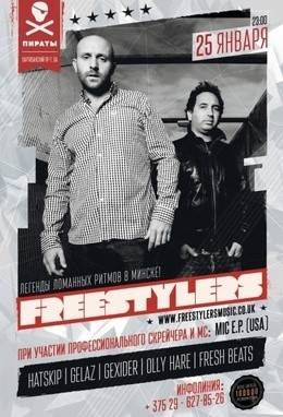 Freestylers (Великобритания) и MiC E.P. (США)