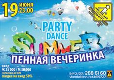 Party Dance Summer. Пенная вечеринка