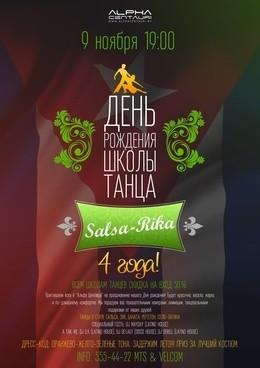 День Рождения школы «Сальса Рика»