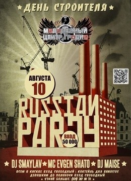 День строителя—Russian Party
