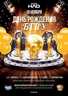 День Рождения БГПУ