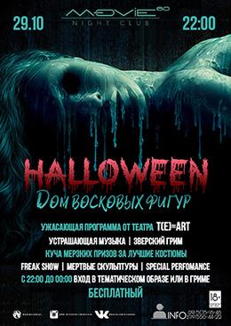Halloween: Дом Восковых Фигур