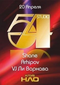 Disco Studio 54
