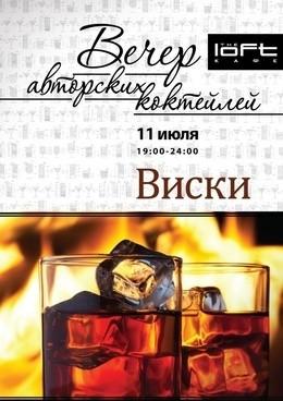 Вечер Авторского Коктейля: Виски. Часть 2