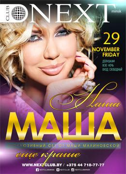 Маша Малиновская в клубе Некст