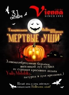 Танцевальная Halloween вечеринка «Мертвые души»
