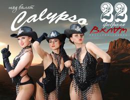 Шоу балет «Calypso»