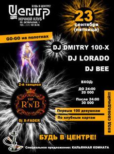 Dj Dmitry 100-x, Dj Lorado, Dj Bee