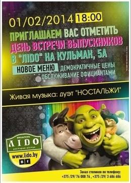 День встречи выпускников в ЛИДО!